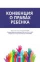 Конвенция о правах ребенка. Нормативная литература